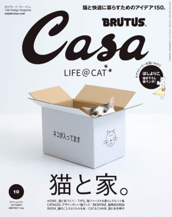 casa BRUTUS 2019.10 猫と家。