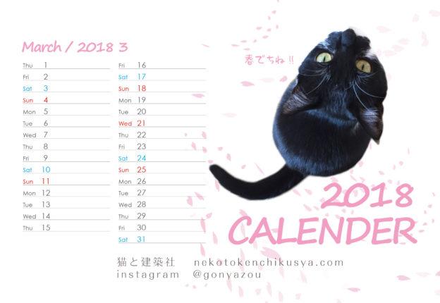 千葉ちゃんカレンダー2018